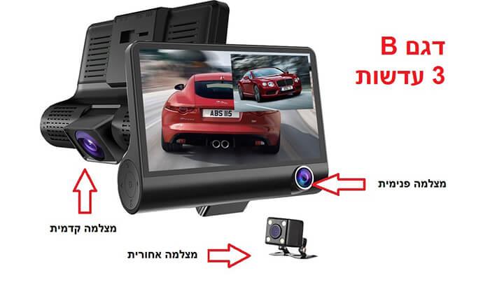 5 מצלמת דרך דו-כיוונית לרכב