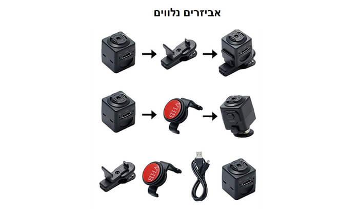 7 מצלמת וידאו זעירה