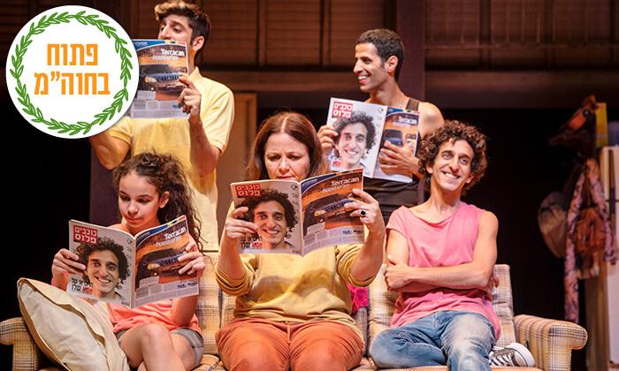 3 כרטיס להצגה 'רומיאו ואמא' בתיאטרון הקאמרי, תל אביב