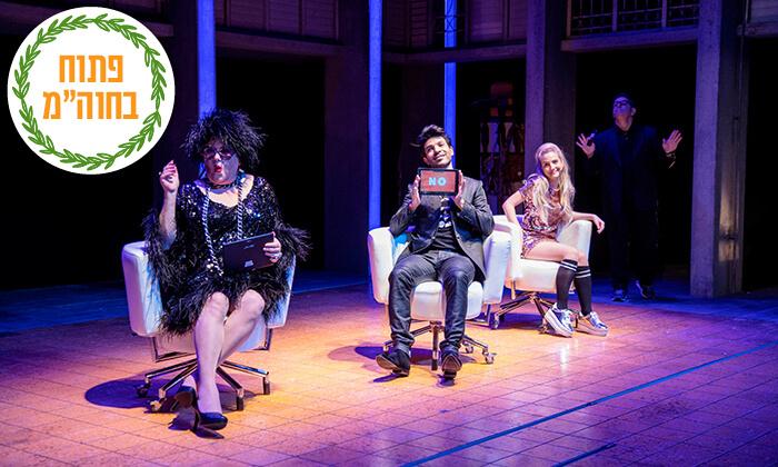 5 כרטיס להצגה 'רומיאו ואמא' בתיאטרון הקאמרי, תל אביב