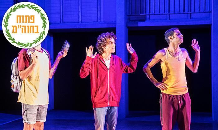 6 כרטיס להצגה 'רומיאו ואמא' בתיאטרון הקאמרי, תל אביב