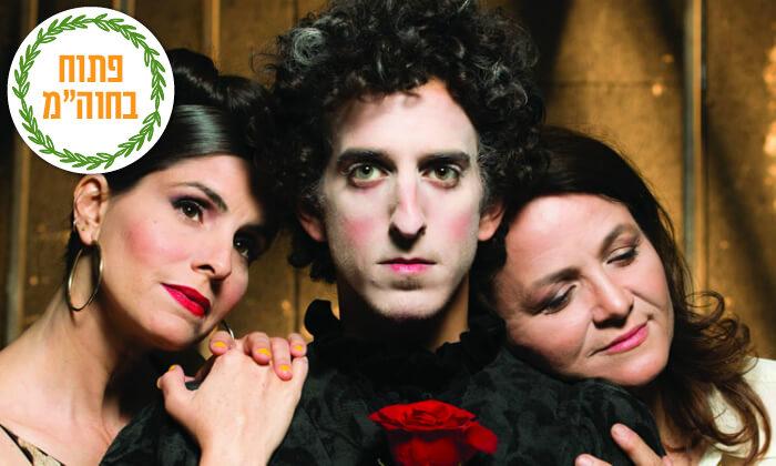 2 כרטיס להצגה 'רומיאו ואמא' בתיאטרון הקאמרי, תל אביב