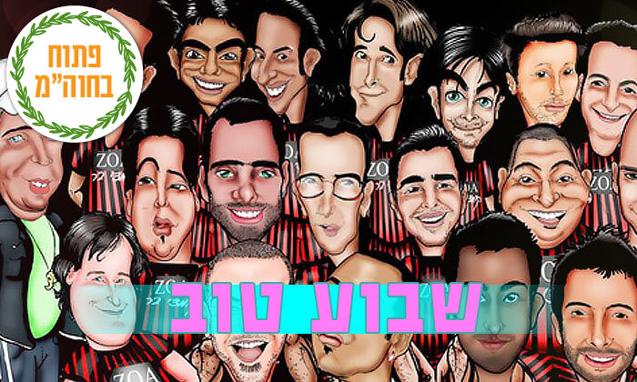 2 שבוע טוב: מרתון סטנד אפ בקומדי בר, בית ציוני אמריקה - תל אביב