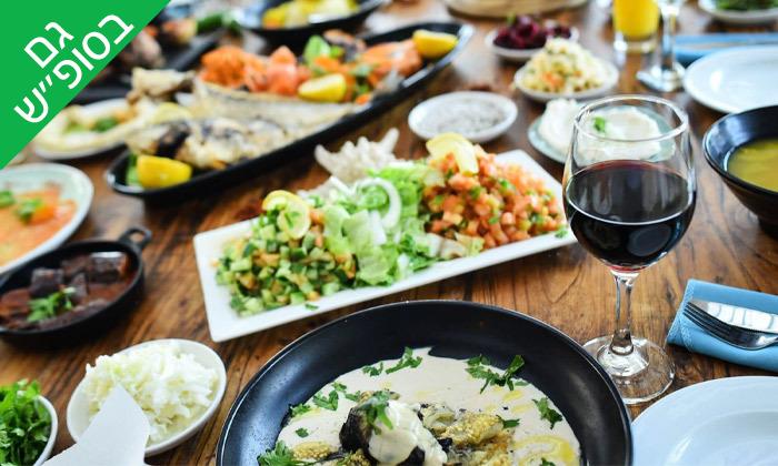 3 ארוחה זוגית במסעדת בני הדייג, ראשון לציון