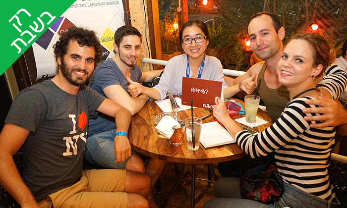 4 FluenTLV: לימוד ותרגול שפה זרה על כוס בירה במבחר ברים בתל אביב