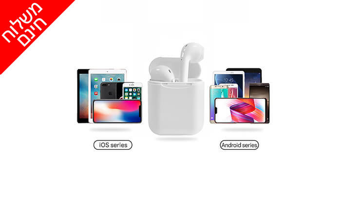 5 אוזניות Bluetooth אלחוטיות כולל נרתיק נשיאה מתנה - משלוח חינם !
