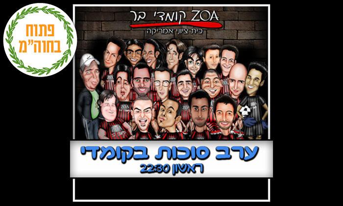 3 סטנד אפ בקומדי בר - מופעים מיוחדים לחגים, תל אביב
