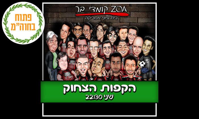 4 סטנד אפ בקומדי בר - מופעים מיוחדים לחגים, תל אביב