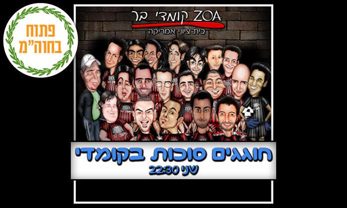 5 סטנד אפ בקומדי בר - מופעים מיוחדים לחגים, תל אביב