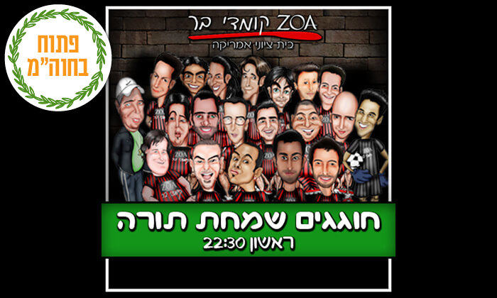 6 סטנד אפ בקומדי בר - מופעים מיוחדים לחגים, תל אביב