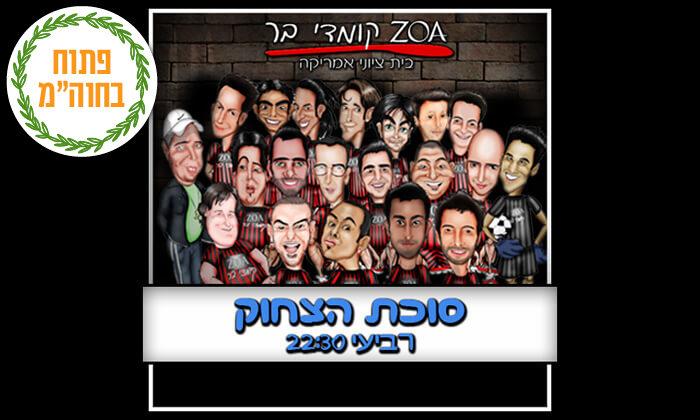 8 סטנד אפ בקומדי בר - מופעים מיוחדים לחגים, תל אביב