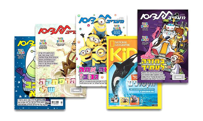 2 מנוי חודשי ל'מעריב לילדים' (4 גיליונות) עם גיליון נשיונל גיאוגרפיק קידס מתנה - משלוח חינם!