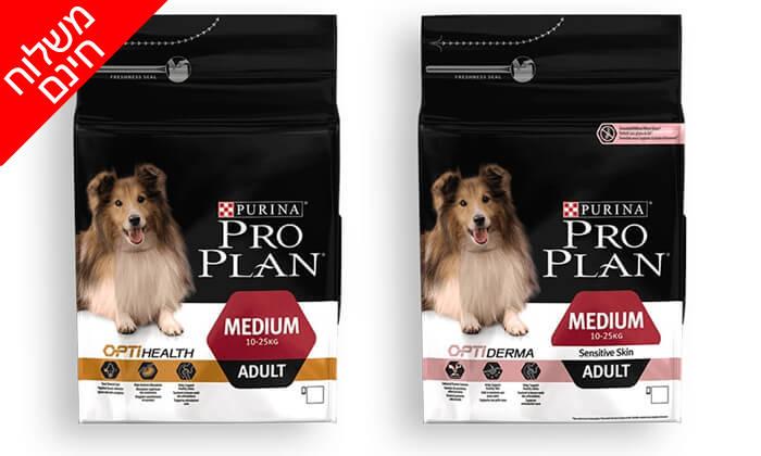 3 שני שקי מזון יבש לכלבים Pro Plan - משלוח חינם!