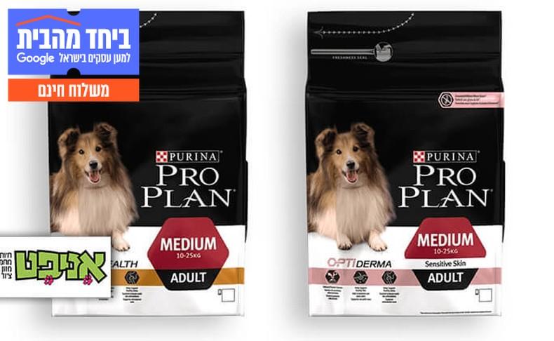 שני שק מזון כלבים יבש Pro Plan