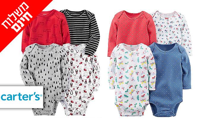 2 מארז 4 בגדי גוף לתינוק 100% כותנה Carter's - משלוח חינם!