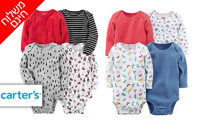 5 מארז 4 בגדי גוף לתינוק 100% כותנה Carter's - משלוח חינם!