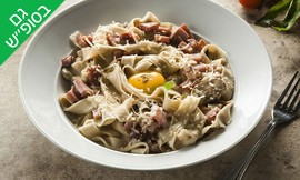 ארוחה איטלקית לזוג במאמא מיה
