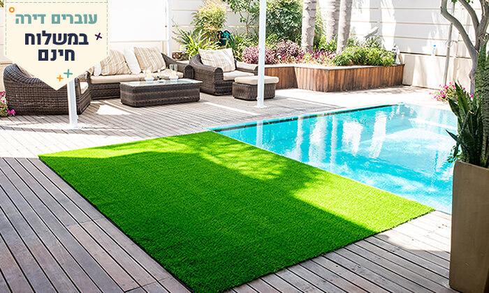 3 דשא סינטטי - משלוח חינם