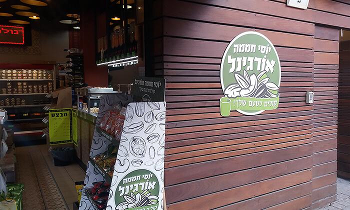 7 שובר הנחה לרכישת פיצוחים קלויים אצל יוסי חממה אורגינל, תל אביב