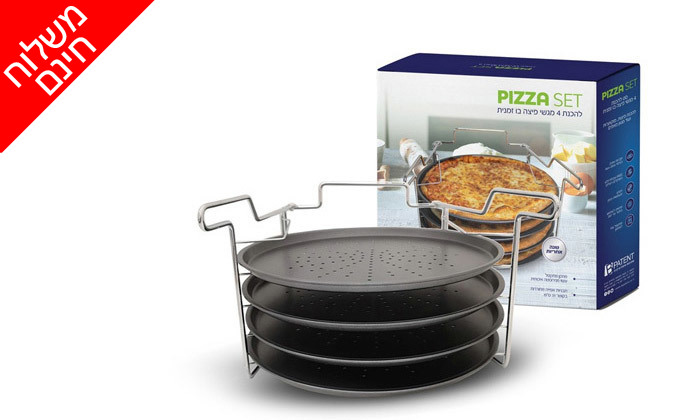 8 סט להכנת פיצה 5 חלקים - משלוח חינם