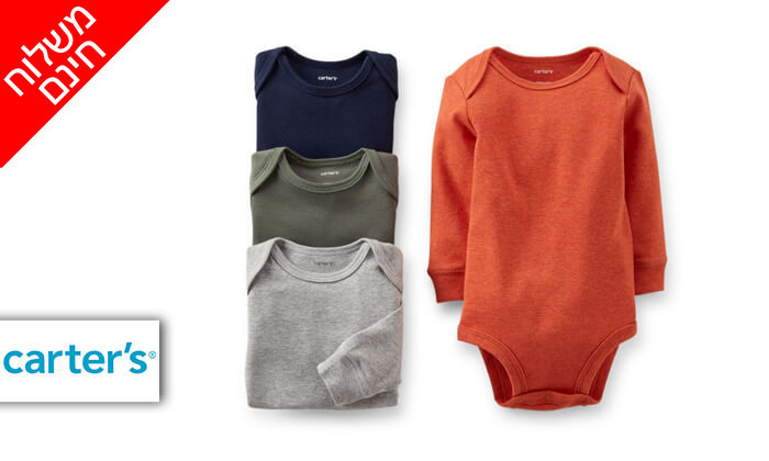 3 מארז 4 בגדי גוף לתינוק קרטרס - Carter's - משלוח חינם!