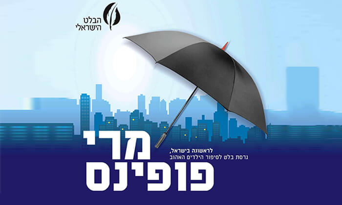 2 כרטיס למופע 'מרי פופינס' של הבלט הישראלי