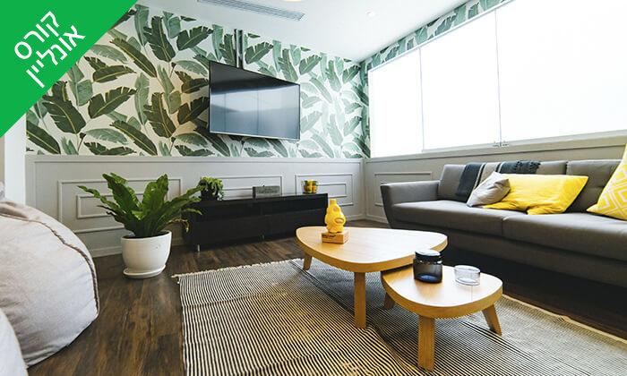 2 קורס אונליין של עיצוב הבית והום סטיילינג Cube-online design college