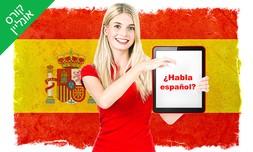 קורס ספרדית אונליין
