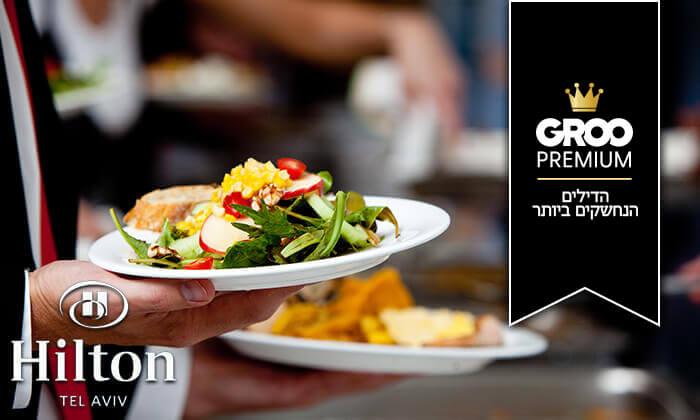 2 GROO Premium   מזנון פרימיום כשר בשישי ובשבת - מלון הילטון תל אביב