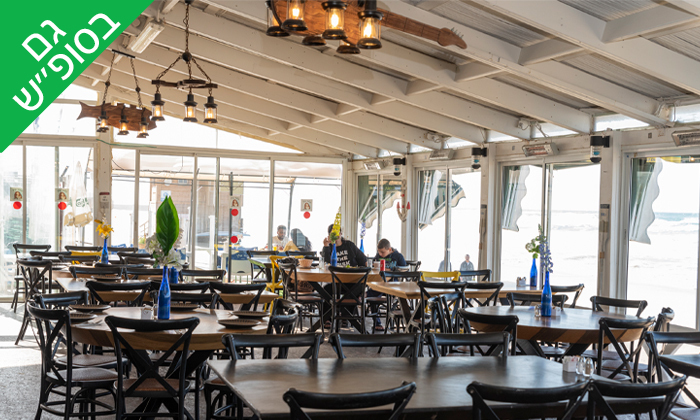 6 ארוחת בוקר זוגית בסטלה ביץ' - דג על הים, בת-ים