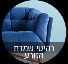 רהיטי שמרת הזורע-סאבנב 23/1