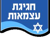 מופעי סטנדאפ ביום העצמאות, קומדי בר תל אביב