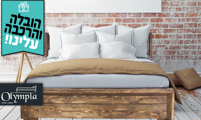 2 אולימפיה: מיטה זוגית מעץ אורן מלא - הובלה והרכבה חינם