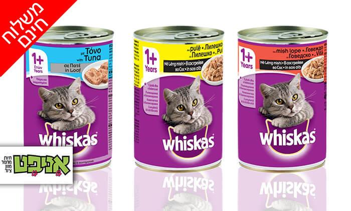 2 מארז 24 יחידות שימורי Whiskas לחתול - משלוח חינם!