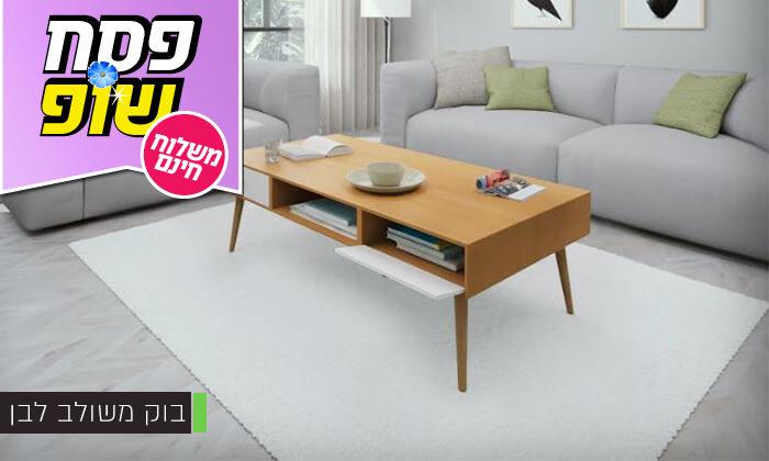 8 שולחן סלון - הובלה חינם