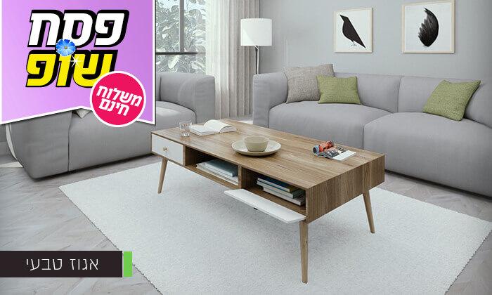 3 שולחן סלון - הובלה חינם
