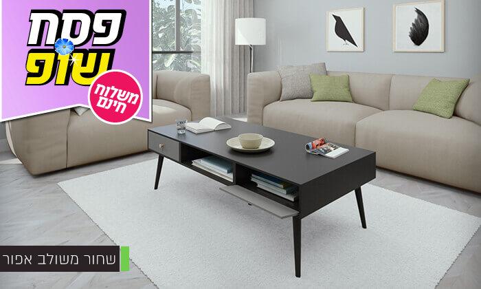 5 שולחן סלון - הובלה חינם