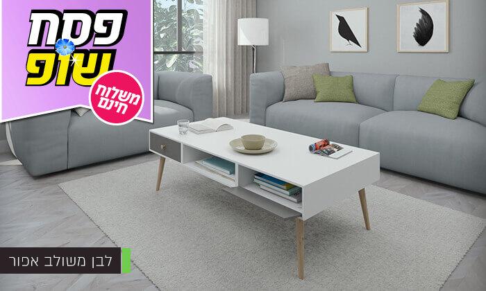 7 שולחן סלון - הובלה חינם