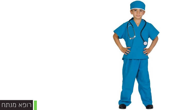 3 תחפושות רופאים לילדים לפורים