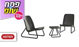 זוג כסאות ריו עם שולחן, כתר