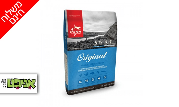 2 שק מזון יבש לכלבים אוריג'ן Orijen - משלוח חינם!