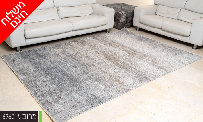8 שטיח לסלון הבית פנלופה - משלוח חינם!