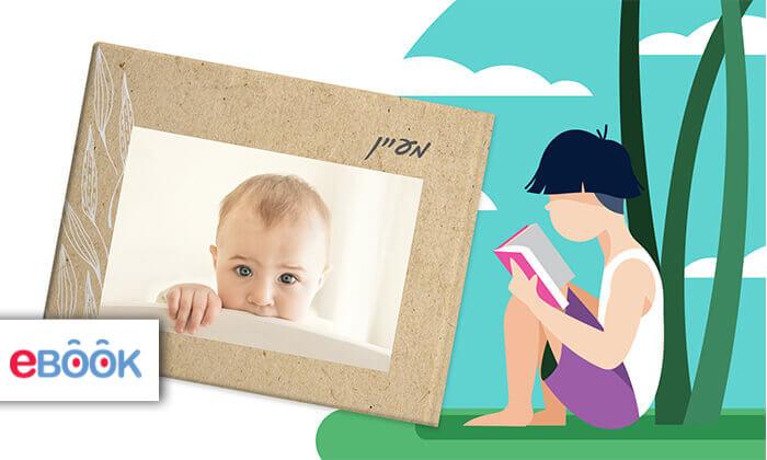 2 אלבום תמונות A4 קלאסי בעיצוב אישי באתר eBOOK