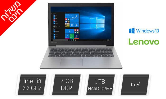 2 מחשב נייד לנובו LENOVO עם מסך 15.6 אינץ' - משלוח חינם!