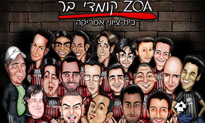 2 קומדי בר תל אביב - כרטיס למופע המרכזי