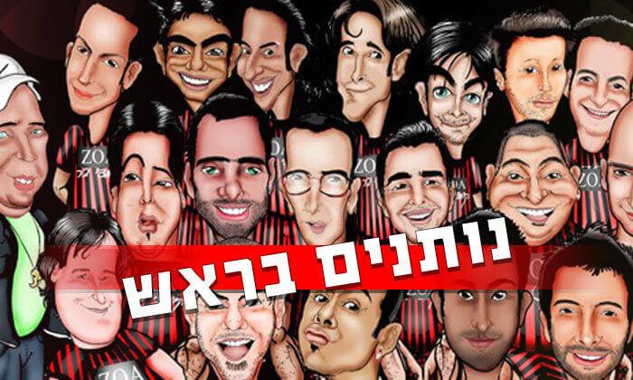 2 קומדי בר תל אביב - מופע הסטנד אפ נותנים בראש