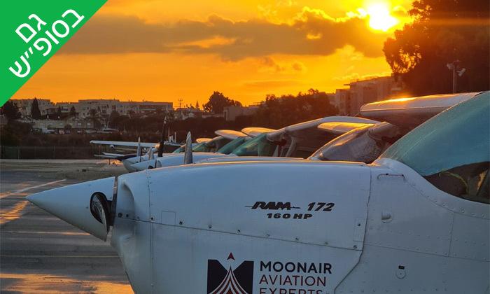 8 טייס ליום אחד, בית הספר לטיסה Moonair - שדה התעופה הרצליה
