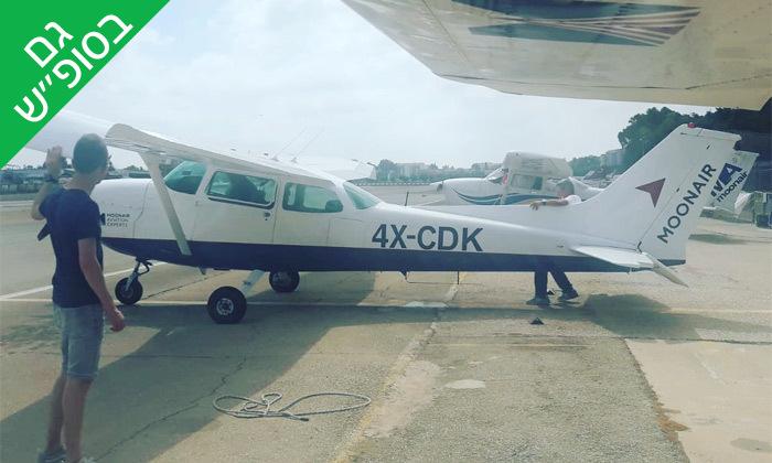 6 טייס ליום אחד, בית הספר לטיסה Moonair - שדה התעופה הרצליה