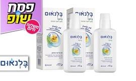 2 יח' שמן בלנאום בייבי פורטה