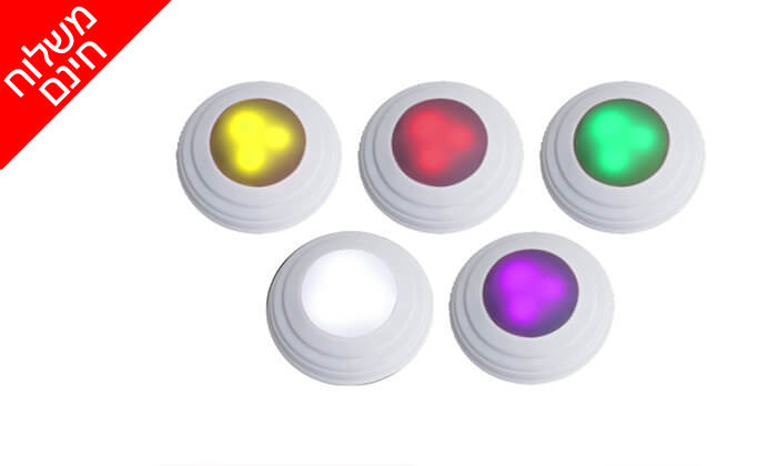 6 5 נורות לד אלחוטיות מחליפות צבעים-משלוח חינם